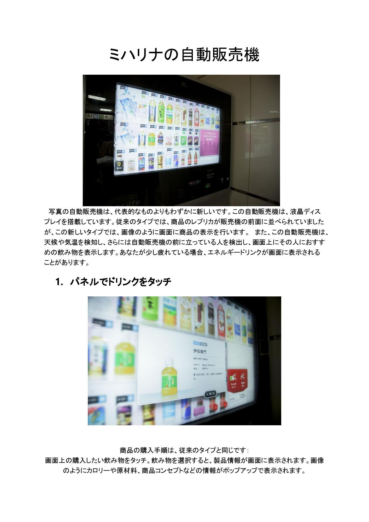 自動販売機-page-001