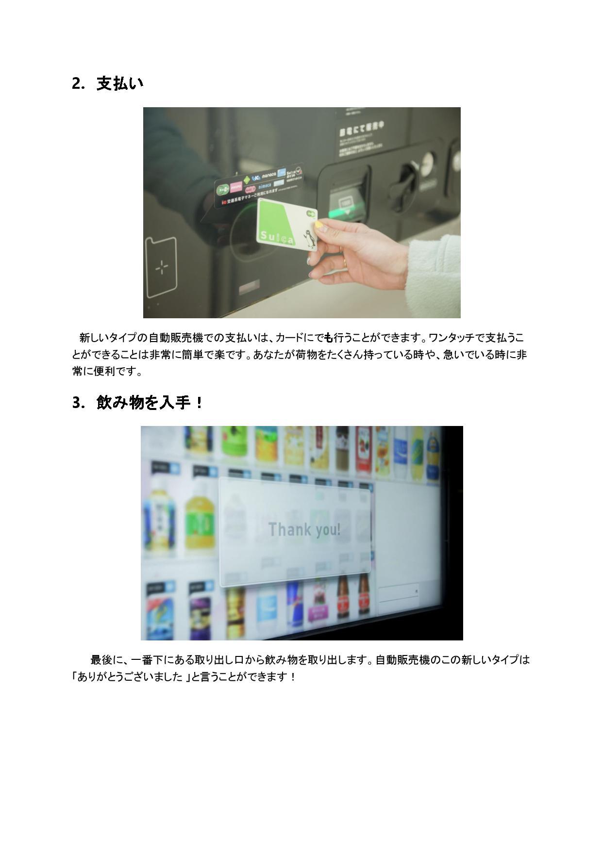 自動販売機-page-002