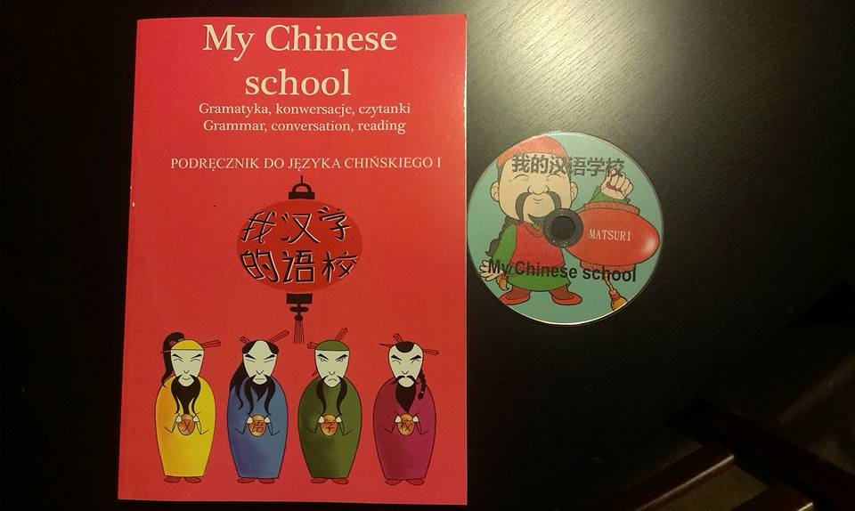 My Chinese Book