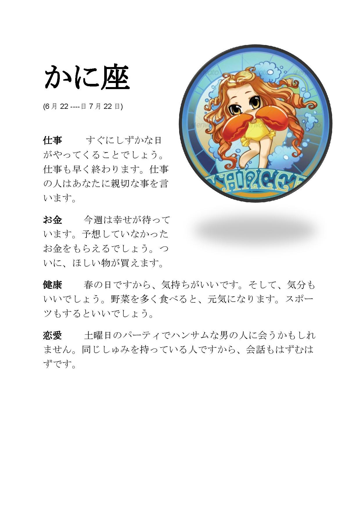 horoskop (1)-page-001