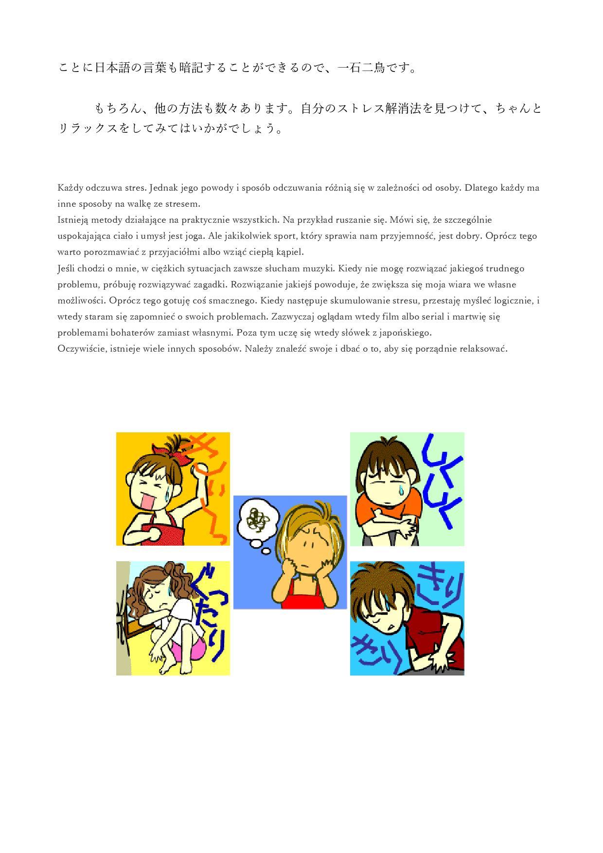 ストレス解消法(2)
