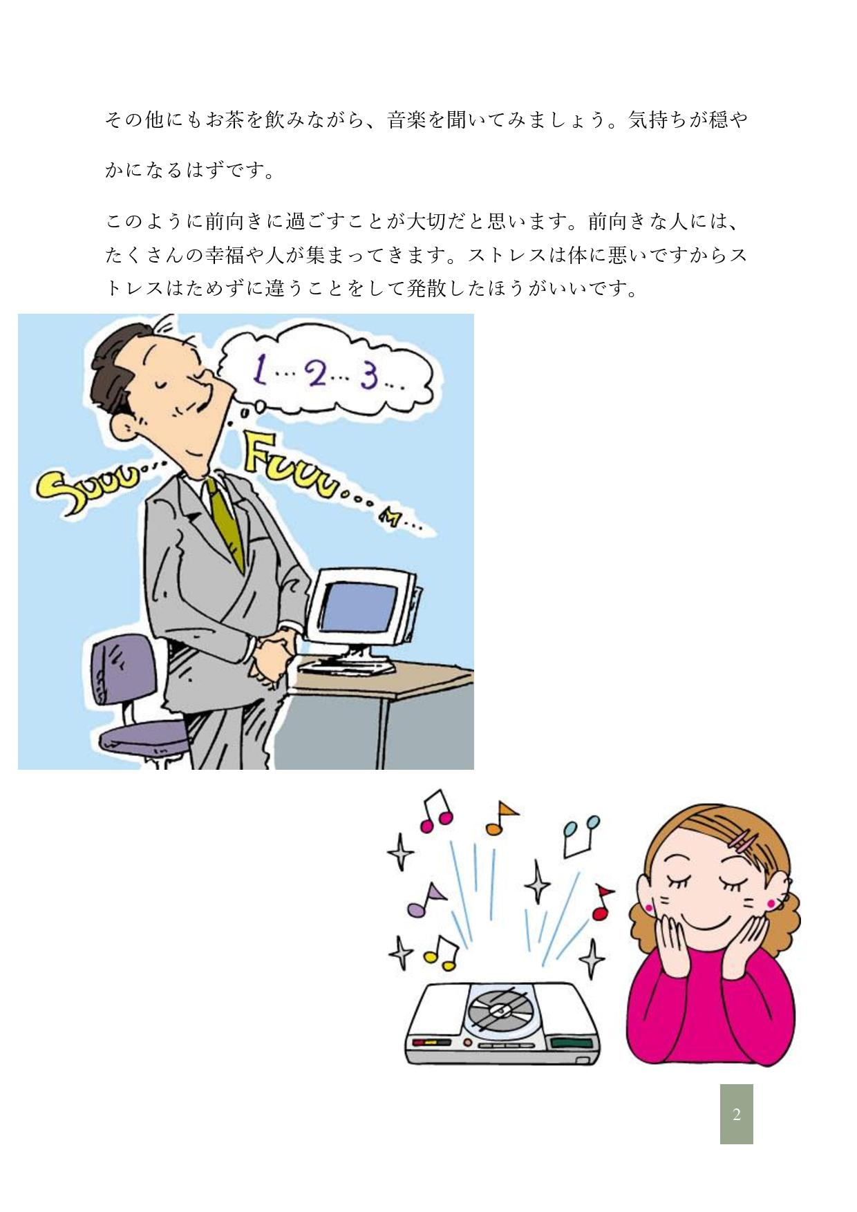 僕のストレス解消法(2)