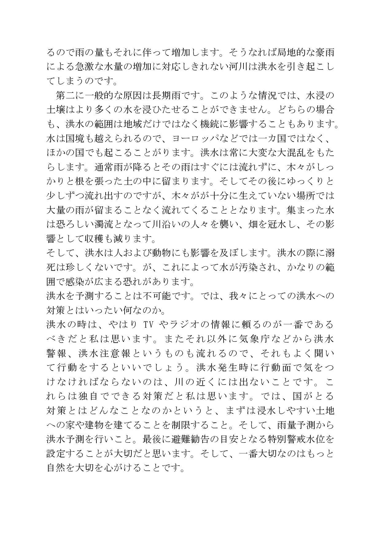 洪水の被害-page-002