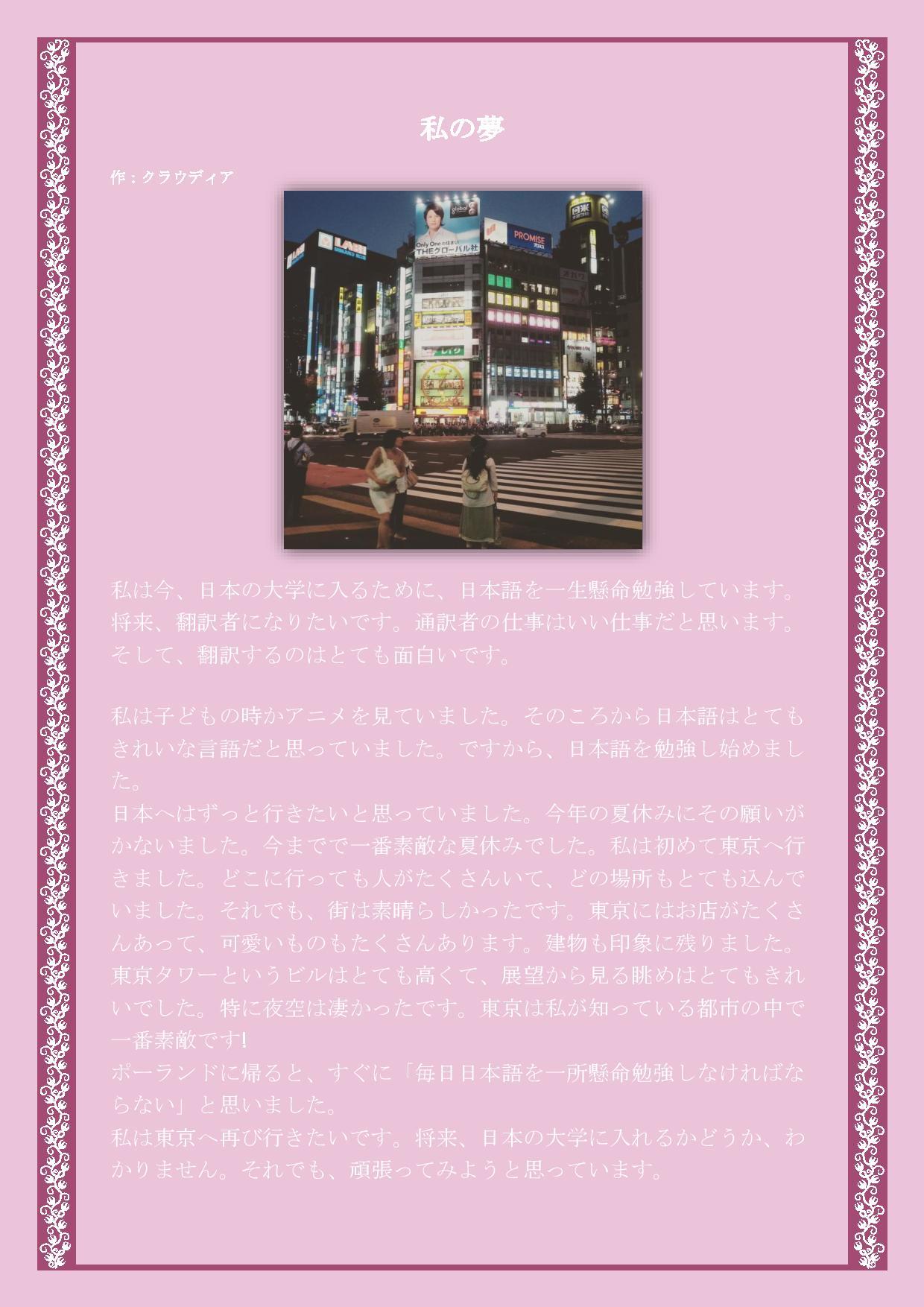 私の夢-page-001