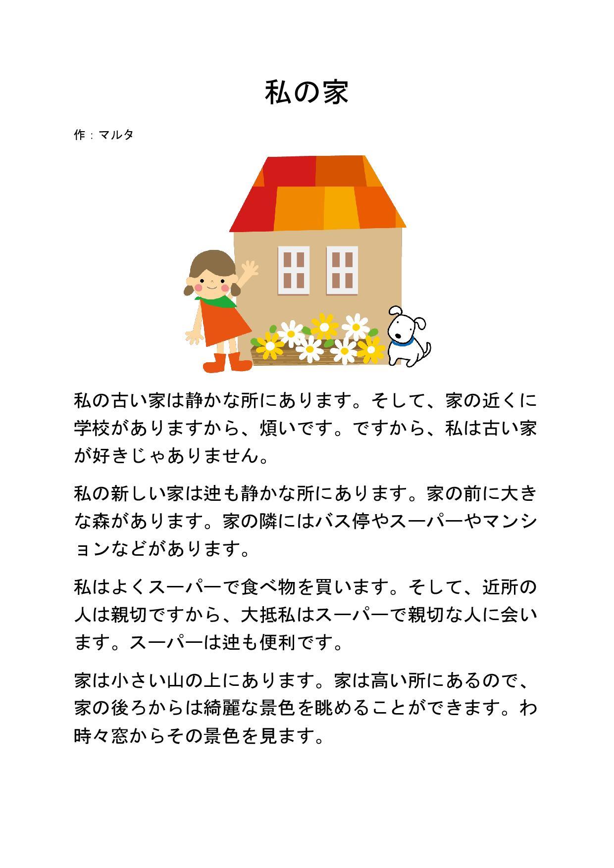 私の家-page-001